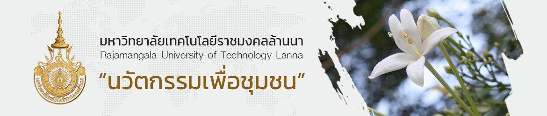 โลโก้เว็บไซต์ ศูนย์วัฒนธรรมศึกษา มหาวิทยาลัยเทคโนโลยีราชมงคลล้านนา